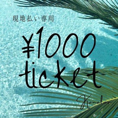 ¥1000チケット【KANALOA専用】ポイント付き商品券