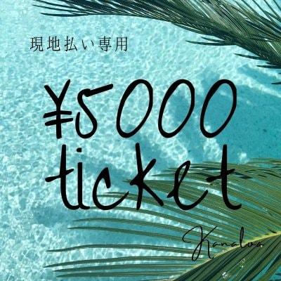 ¥5000チケット【KANALOA専用】ポイント付き商品券