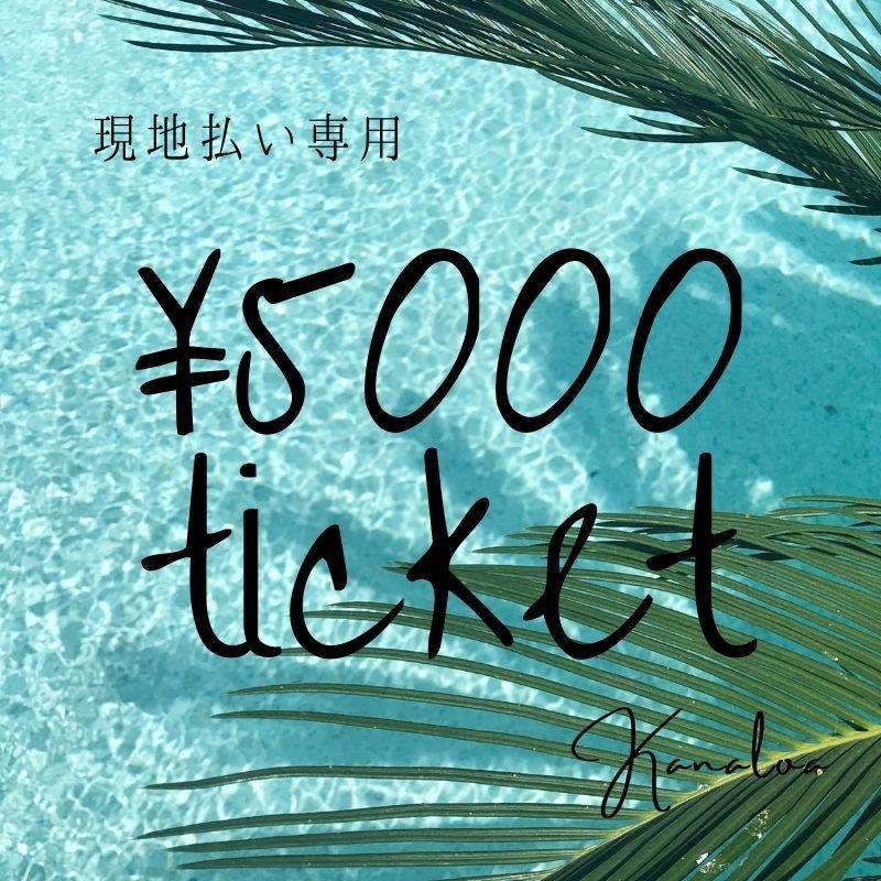 ¥5000チケット【KANALOA専用】ポイント付き商品券のイメージその1
