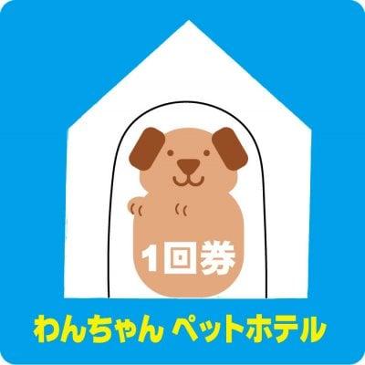 わんちゃん ペットホテル 1回券