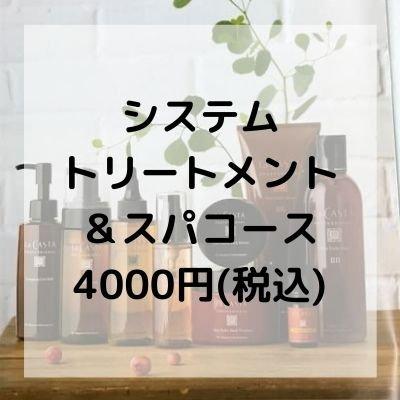 ヘッドスパ&システムトリートメント 沖縄県本部町美容室/あめく美容室のイメージその1