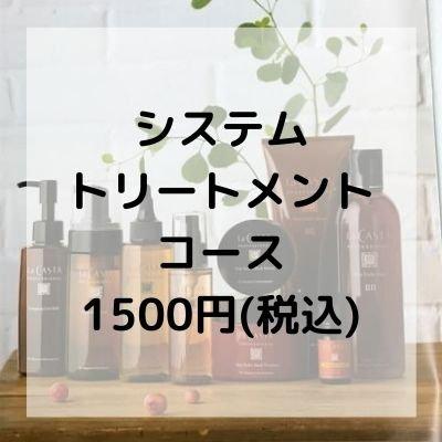 システムトリートメント 沖縄県本部町美容室/あめく美容室のイメージその1