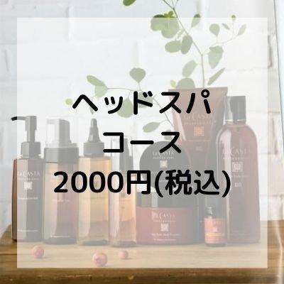 ヘッドスパ 沖縄県本部町美容室/あめく美容室のイメージその1