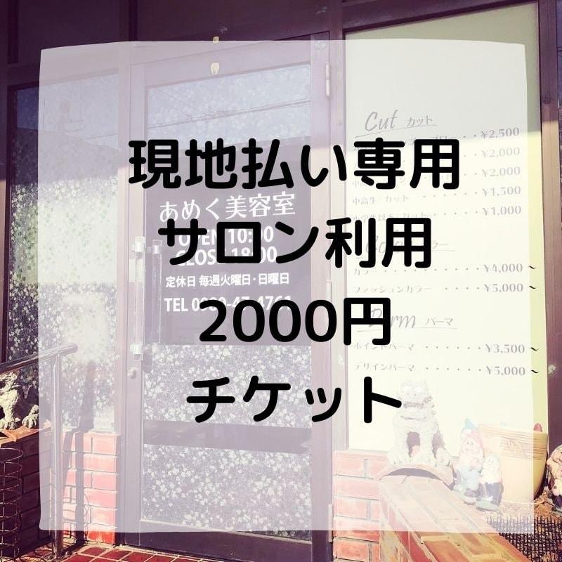 【現地払い専用】2000円チケット 沖縄県本部町美容室/あめく美容室のイメージその1