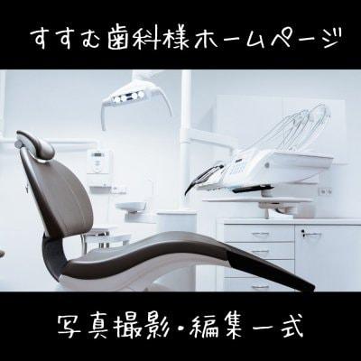 すすむ歯科様ホームページ写真撮影
