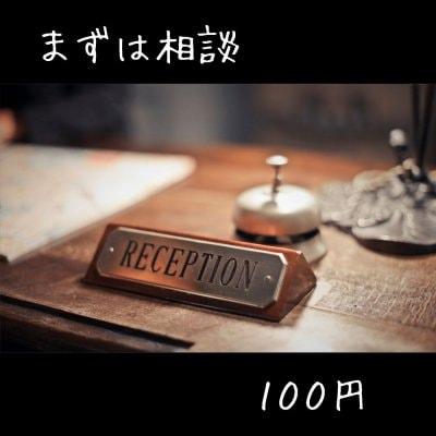100円相談