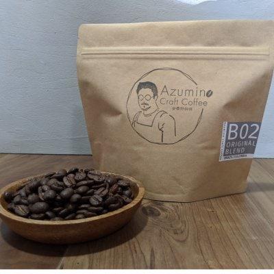 [#STAY HOMEセール] Azumino craft coffee オリジナルブレンド 中煎...