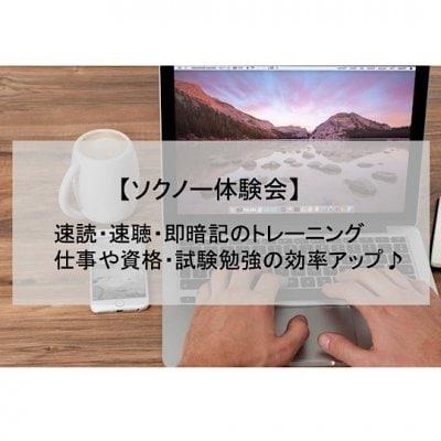 【現地払い専用】ソクノ―体験教室