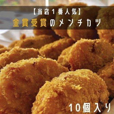 【金賞受賞】全国金賞を2度受賞した、玉ねぎの甘みと肉の旨味が絶妙に美味しい!脂っこくない!メンチカツ10個入り