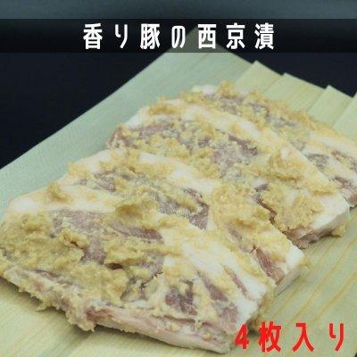 初心者でも簡単に上品なおかずが作れる 高級西京味噌で漬け込んだ 香り豚の西京漬 150g  4枚セット