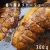 旨味だけを凝縮し、しっとりトロトロに煮込んだ 香り豚 チャーシュー 300g