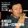 9月5日 オンラインで長沼精肉店のお惣菜のおつまみセットを食べながら飲む会