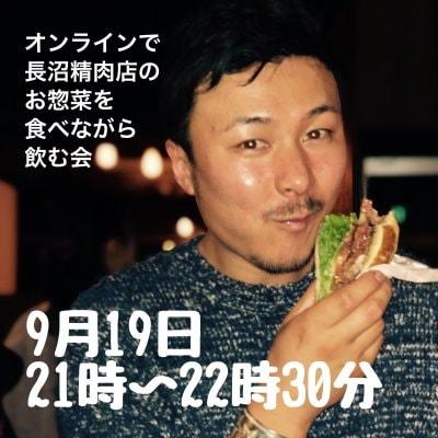 9月19日 オンラインで長沼精肉店のお惣菜のおつまみセットを食べながら飲む会