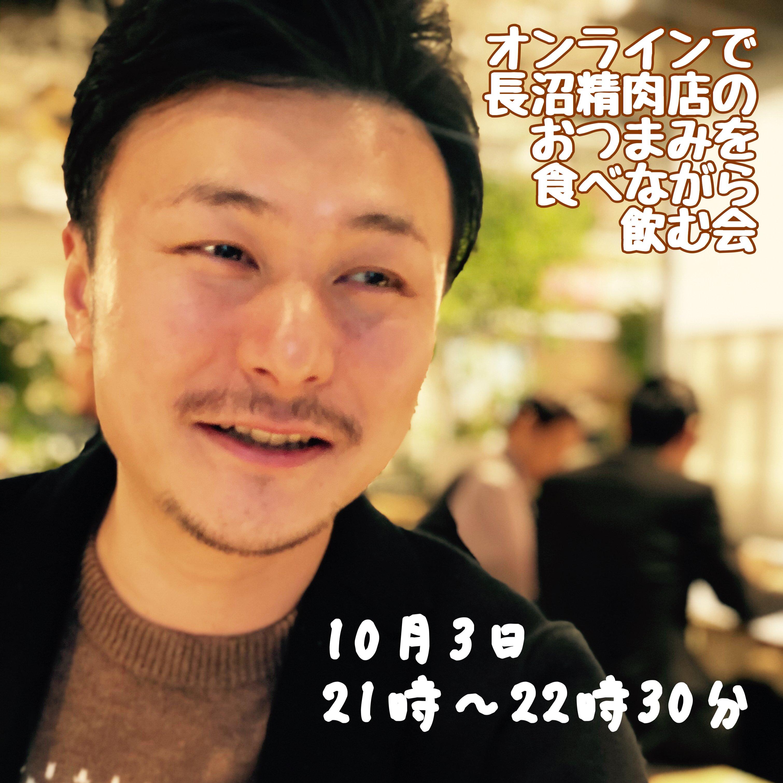 10月3日 オンラインで長沼精肉店のお惣菜のおつまみセットを食べながら飲む会のイメージその1