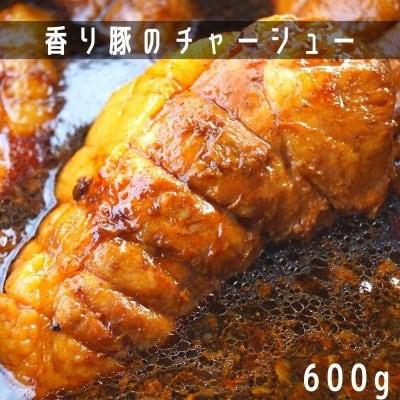 【2本がお得!】旨味だけを凝縮し、しっとりトロトロに煮込んだ 香り豚 チャーシュー 300g×2本