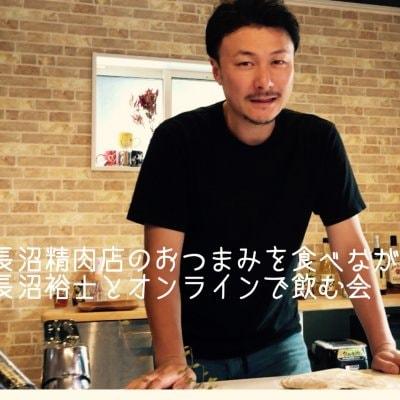 11月28日 オンラインで長沼精肉店のお惣菜のおつまみセットを食べながら飲む会
