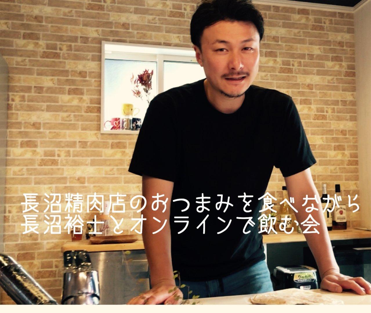 11月7日 オンラインで長沼精肉店のお惣菜のおつまみセットを食べながら飲む会のイメージその1