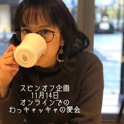 【スピンオフ】11月14日 オンラインでわっきゃっきゃ長沼愛と飲む会