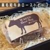 『クリスマス限定』A5ランク黒毛和牛ローストビーフ