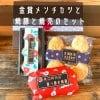 『お歳暮ギフト用』金賞メンチカツと焼豚と焼売セット