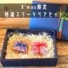 『クリスマス限定』特選ステーキペアセット