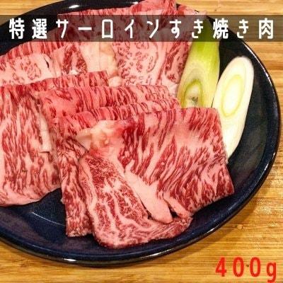黒毛和牛サーロインすき焼き肉  400g