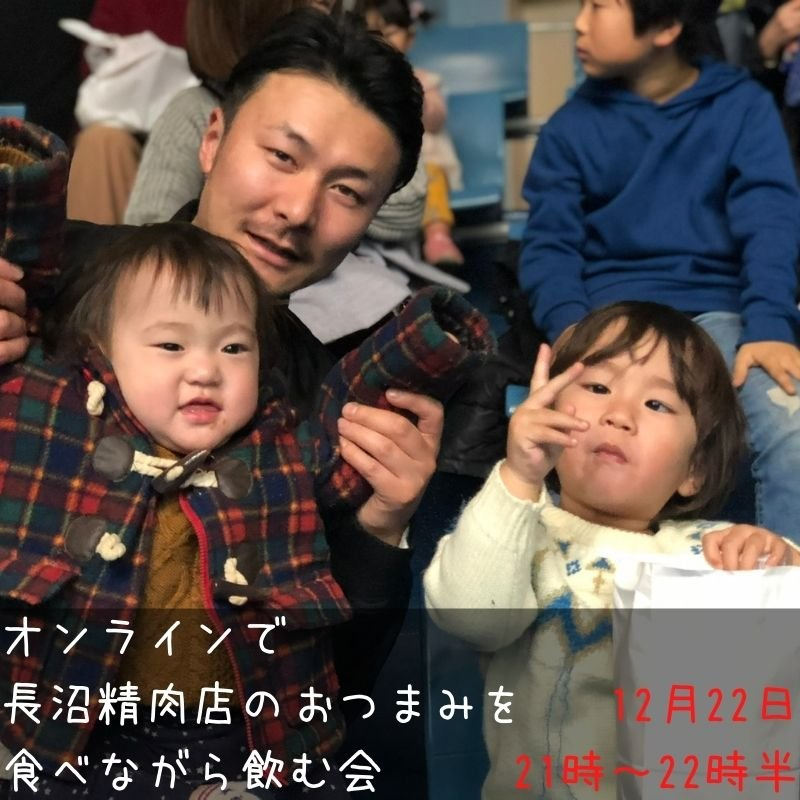 12月22日 オンラインで長沼精肉店のお惣菜のおつまみセットを食べながら飲む会のイメージその1
