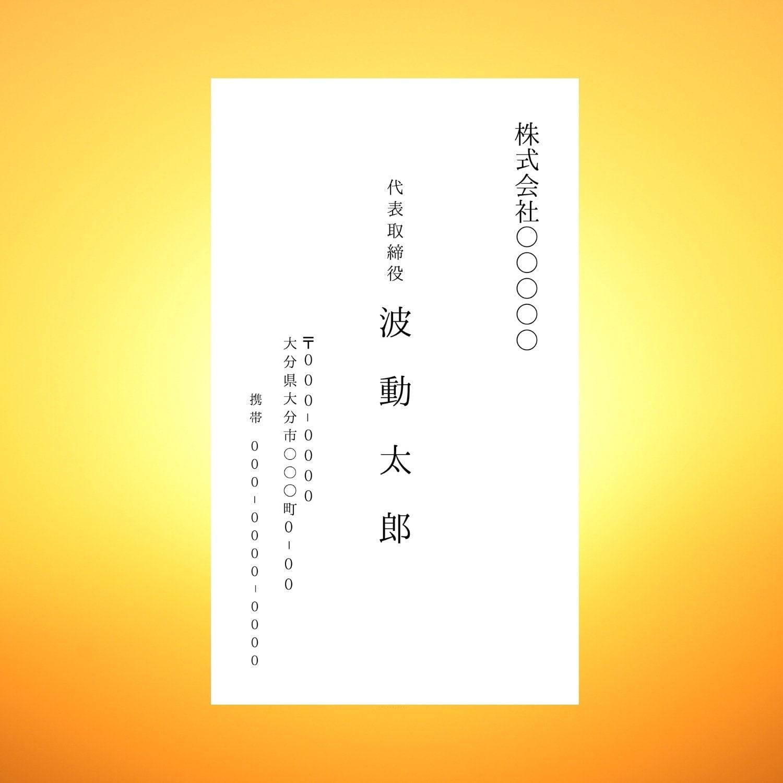 名刺専用 波動、エネルギー転送セット 月々3000円 皆様の名刺に波動が入れば価値のある名刺に早変わり!!のイメージその1