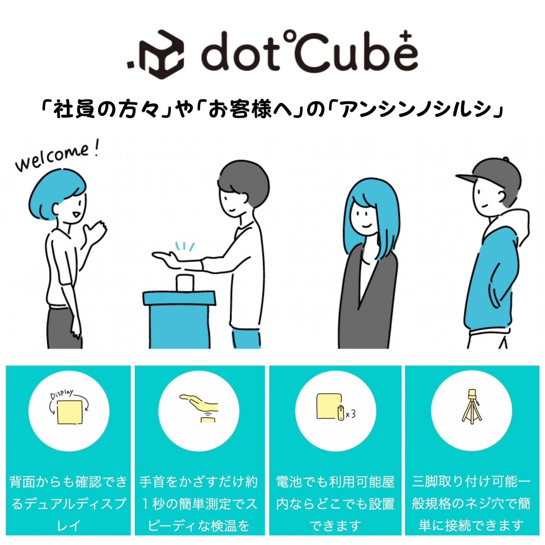 【林様専用】レンタル専用|dot°Cube|顔認証がいらないスクリーニング機器|検温のイメージその2