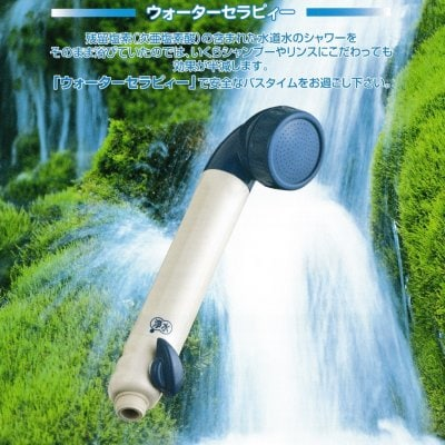 素粒水シャワーヘッド|ウォーターセラピー