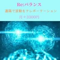 波動、エネルギー 月々3000円 公式ラインへ必ず参加して下...