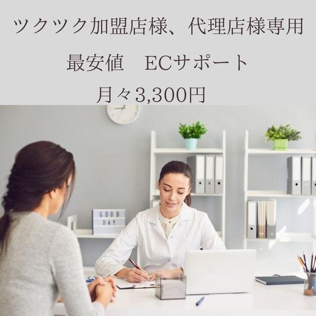ECサポート 月々3000円 加盟店様、代理店様専用 公式ラインへ必ず参加して下さい  → https://lin.ee/cqn4ewPのイメージその1