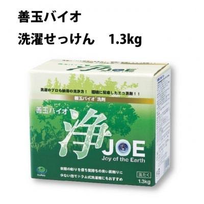 善玉バイオ洗剤「浄」1.3kg