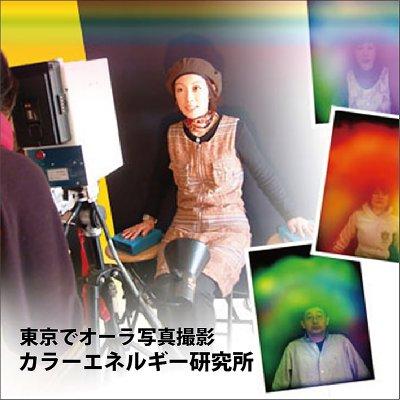 【K様リピート専用】 オーラ写真撮影 +  カラーコーディドオイル2本