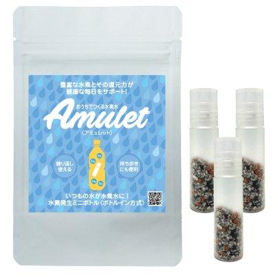 おうちでつくる水素水 Amulet<アミュレット>3本入り