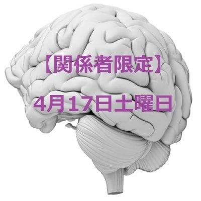 【関係者限定】〜健康寿命( healthspan)を考える〜糖化とアルツハイマー型認知症<参加費550円税込>