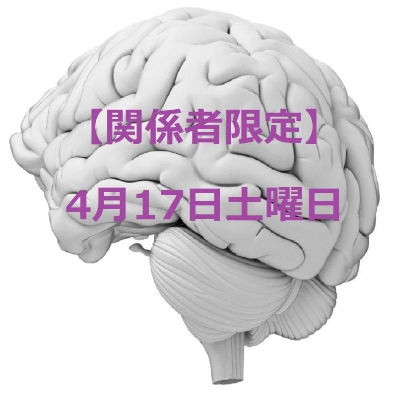 【関係者限定】〜健康寿命( healthspan)を考える〜糖化とアルツハイマー型認知症<参加費550円税込>のイメージその1