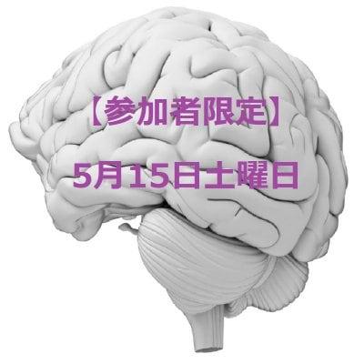 【参加者限定】〜健康寿命( healthspan)を考える〜糖化とアルツハイマー型認知症<参加費550円税込>