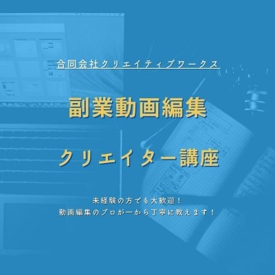 動画編集講座|副業動画クリエイター 講座体験会