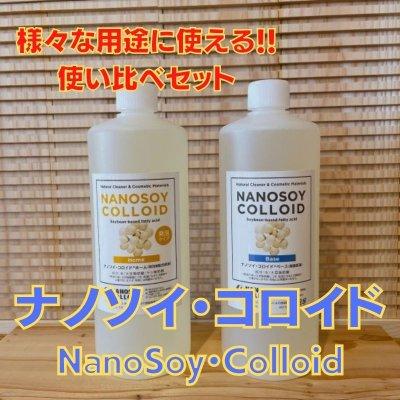 使い比べパック|ナノソイ・コロイド Nanosoy Colloid|BaseタイプとHome...