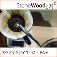 スペシャルティコーヒー¥650 新潟県新発田市こだわりの喫茶店StoneWoodCafeのドリンクチケット