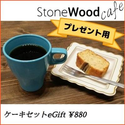 [感謝/お祝い]ケーキセットeGift|手作りスイーツとこだわりドリンクの贈り物|新潟県新発田市こだわりの喫茶店StoneWoodCafeのe-Gift