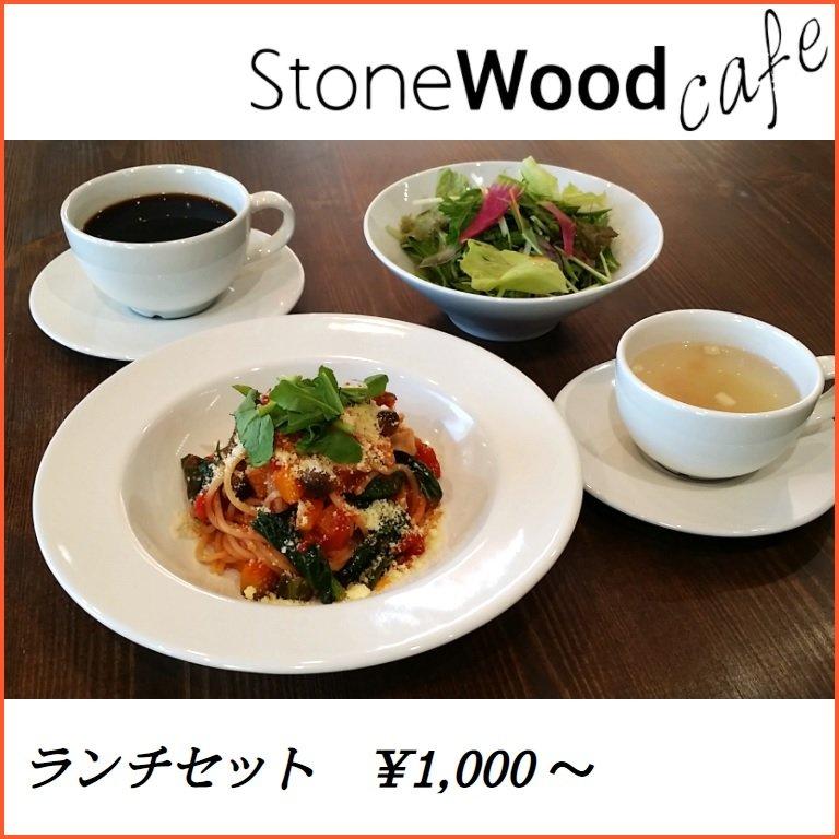 ランチセット|新潟県新発田市こだわりの喫茶店StoneWoodCafe ☆お洒落カフェでカフェランチ☆のイメージその1