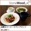 高級豆コーヒーのランチセット|新潟県新発田市こだわりの喫茶店StoneWoodCafe ☆お洒落カフェでカフェランチ☆