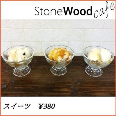 スイーツ¥380|新潟県新発田市こだわりの喫茶店StoneWoodCafeのスイーツチケット