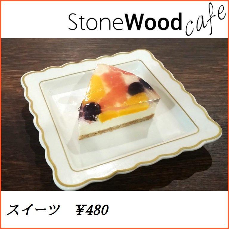 スイーツ¥480|新潟県新発田市こだわりの喫茶店StoneWoodCafeのスイーツチケットのイメージその1