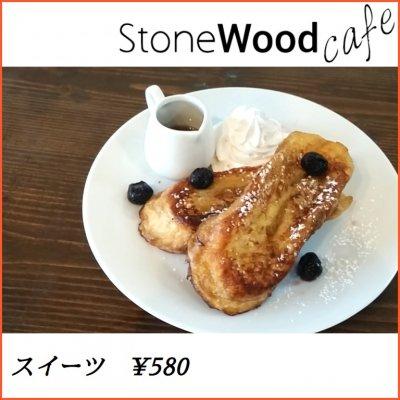 スイーツ¥580|新潟県新発田市こだわりの喫茶店StoneWoodCafeのスイーツチケット
