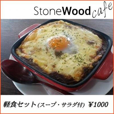 【焼きカレー】軽食セット¥1000|新潟県新発田市こだわりの喫茶店StoneWoodCafeのフードメニューチケット