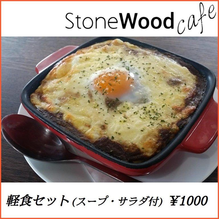 【焼きカレー】軽食セット¥1000 新潟県新発田市こだわりの喫茶店StoneWoodCafeのフードメニューチケットのイメージその1