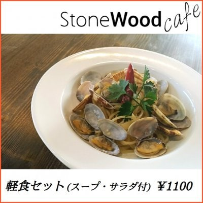 【パスタ】軽食セット¥1100|新潟県新発田市こだわりの喫茶店StoneWoodCafeのフードメニューチケット